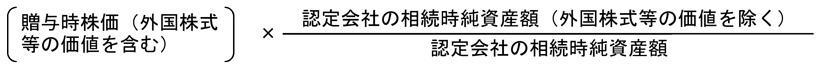 贈与時株価(外国株式 等の価値を含む×(認定会社の相続時純資産額(外国株式等の価値を除く)/認定会社の相続時純資産額)